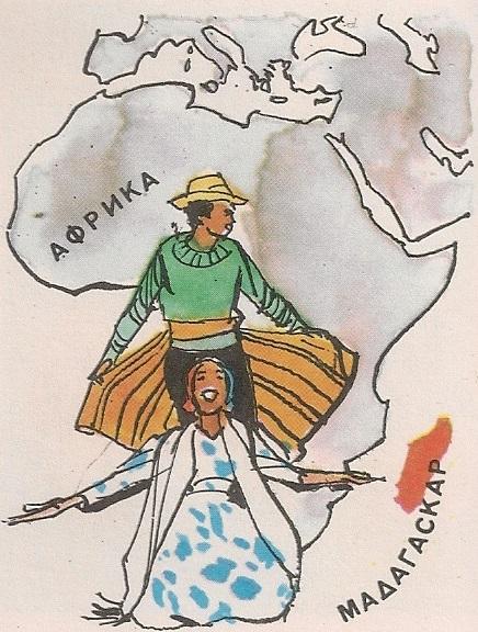 Необични Мадагаскар