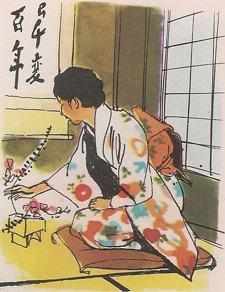 Угодни кимоно