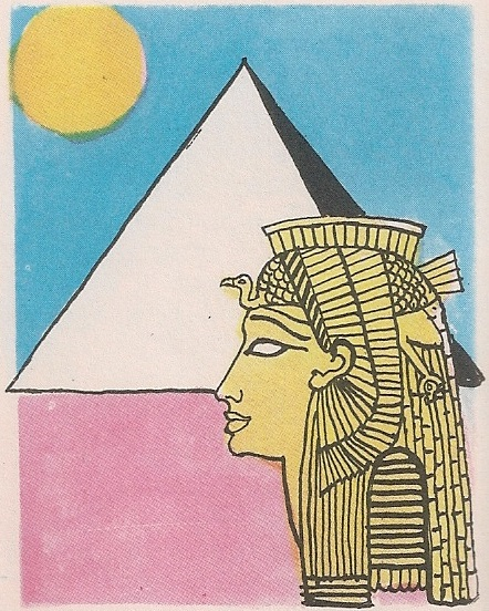 пирамиде